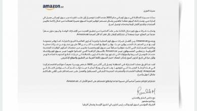 ae11e042 194d 4651 a54f f0e25c6547b6 1 390x220 - متجر سوق دوت كوم يعلن عن تحوله رسمياً إلى Amazon.ae كجزء من شركة أمازون