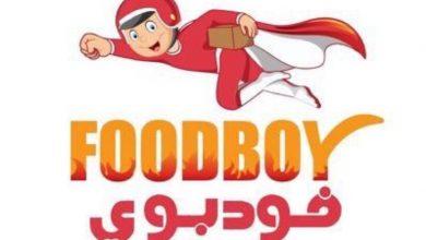 D22Fc5JXQAARUZ5 390x220 - تطبيق FoodBoy   فودبوي لتوصيل الطعام يقدم أسعار وجبات أرخص من المطعم نفسه
