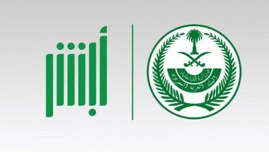 5519961 1584904338 390x220 - شرح الاستعلام عن المخالفات المرورية برقم الهوية عن طريق الجوال بعد تحديث وزارة الداخلية 2019