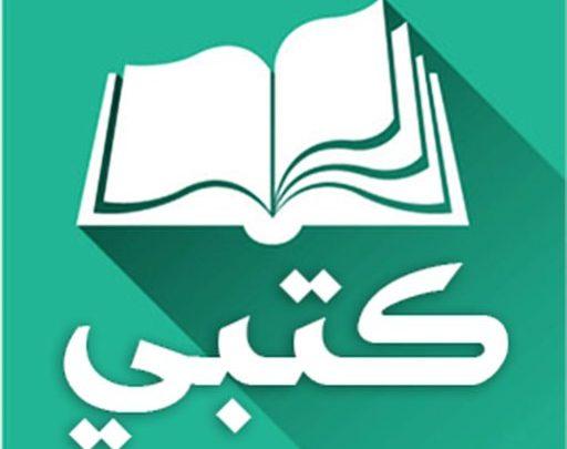 kaaPKlLv 512x405 - تطبيق كتبي المدرسية حلول وتحاضير المناهج الدراسية للحصول على الطبعة الجديدة للمناهج